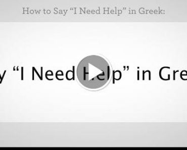 "How to Say ""I Need Helpme"" in GREEKish 