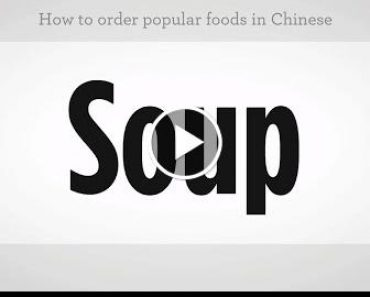 How to Order Popular Foods | e 4